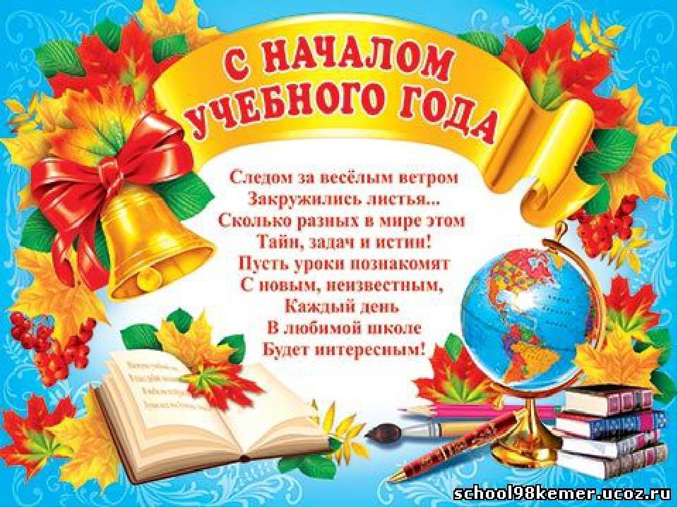 Поздравление с началом учебным годом в детском саду
