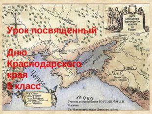 Урок посвященный Дню Краснодарского края 5 класс Учитель кубановедения БОУСОШ