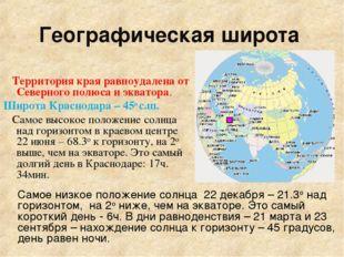 Географическая широта Территория края равноудалена от Северного полюса и эква