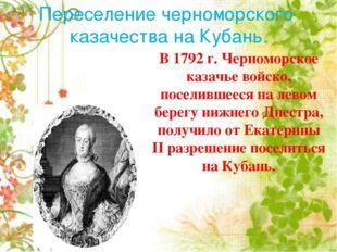 Переселение черноморского казачества на Кубань. В 1792 г. Черноморское казачь