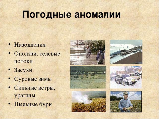 Погодные аномалии Наводнения Оползни, селевые потоки Засухи Суровые зимы Силь...