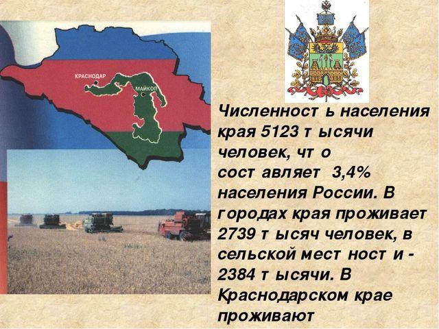 Численность населения края 5123 тысячи человек, что составляет 3,4% населения...