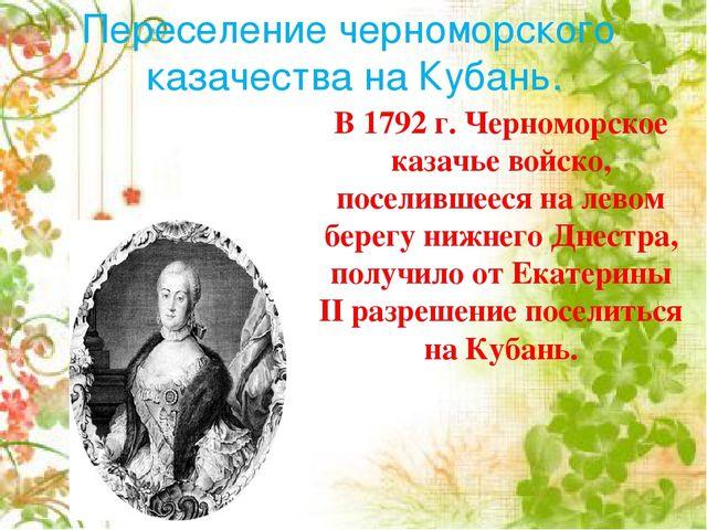 Переселение черноморского казачества на Кубань. В 1792 г. Черноморское казачь...