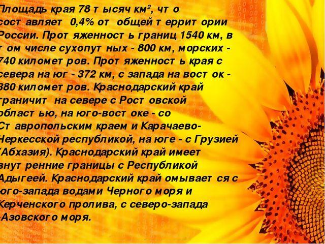 Площадь края 78 тысяч км2, что составляет 0,4% от общей территории России. Пр...