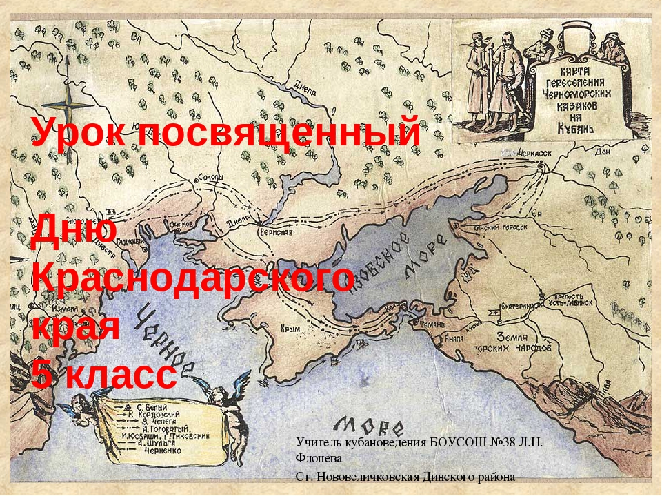 Урок посвященный Дню Краснодарского края 5 класс Учитель кубановедения БОУСОШ...