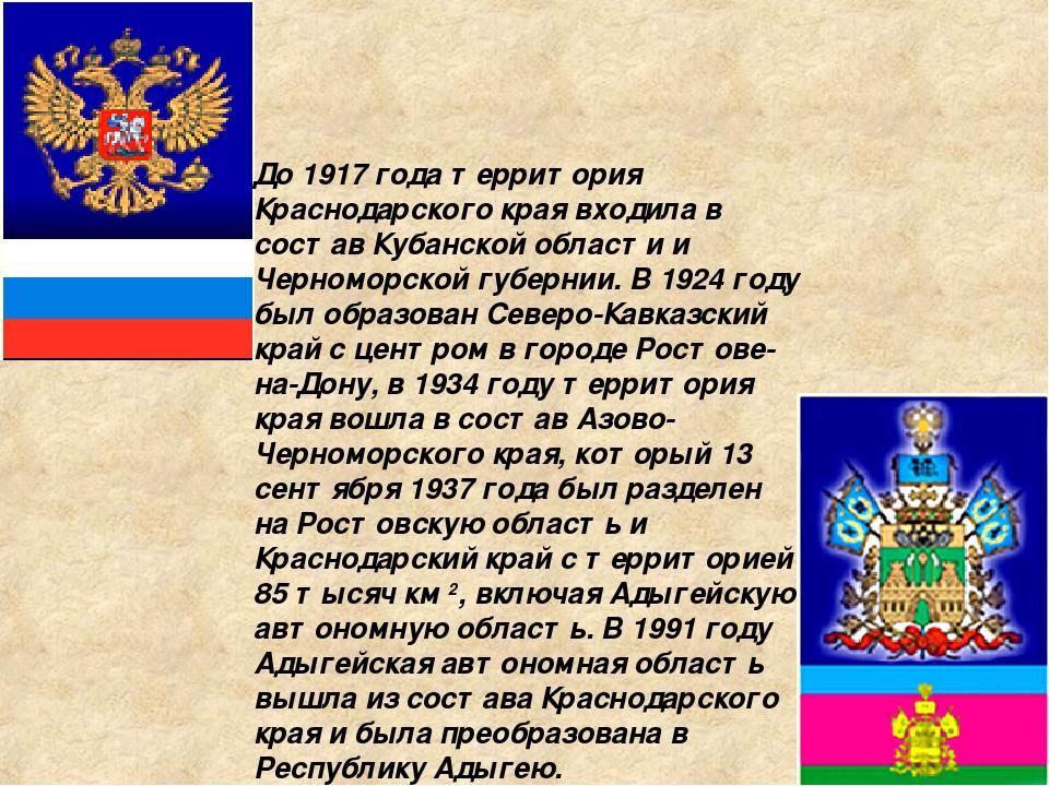 До 1917 года территория Краснодарского края входила в состав Кубанской област...