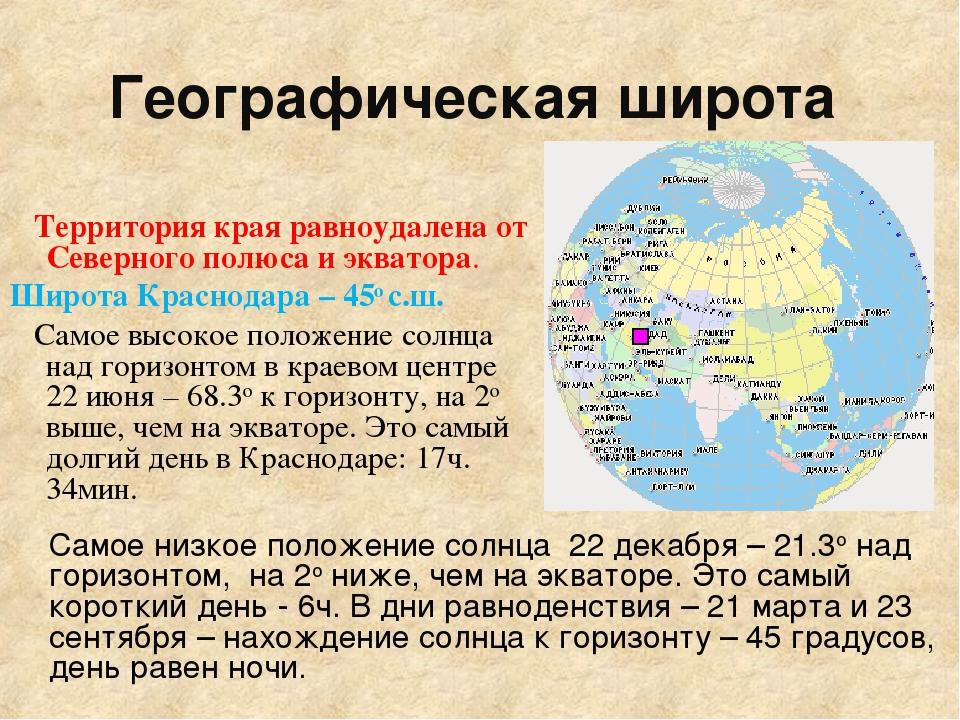 Географическая широта Территория края равноудалена от Северного полюса и эква...