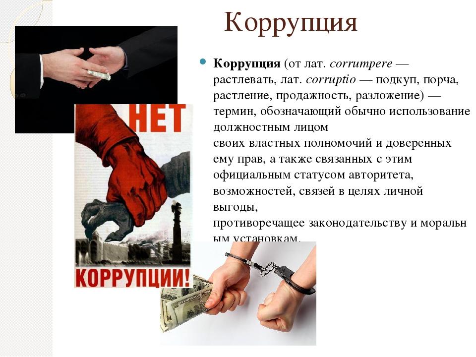 Картинки на тему коррупция в россии