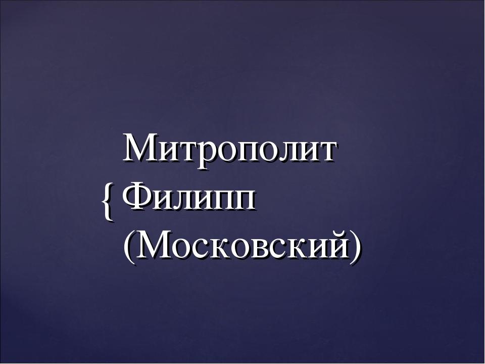 Митрополит Филипп (Московский) {