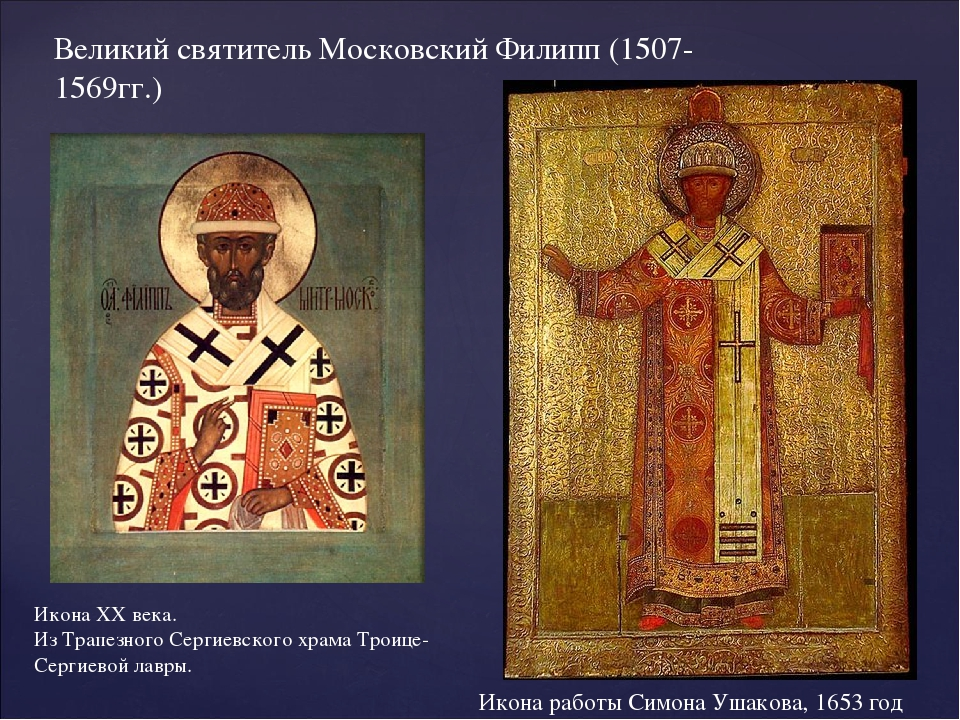 Великий святитель Московский Филипп (1507-1569гг.) Икона работыСимона Ушаков...