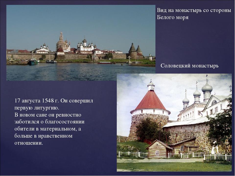 Вид на монастырь со стороны Белого моря Соловецкий монастырь 17 августа 1548...