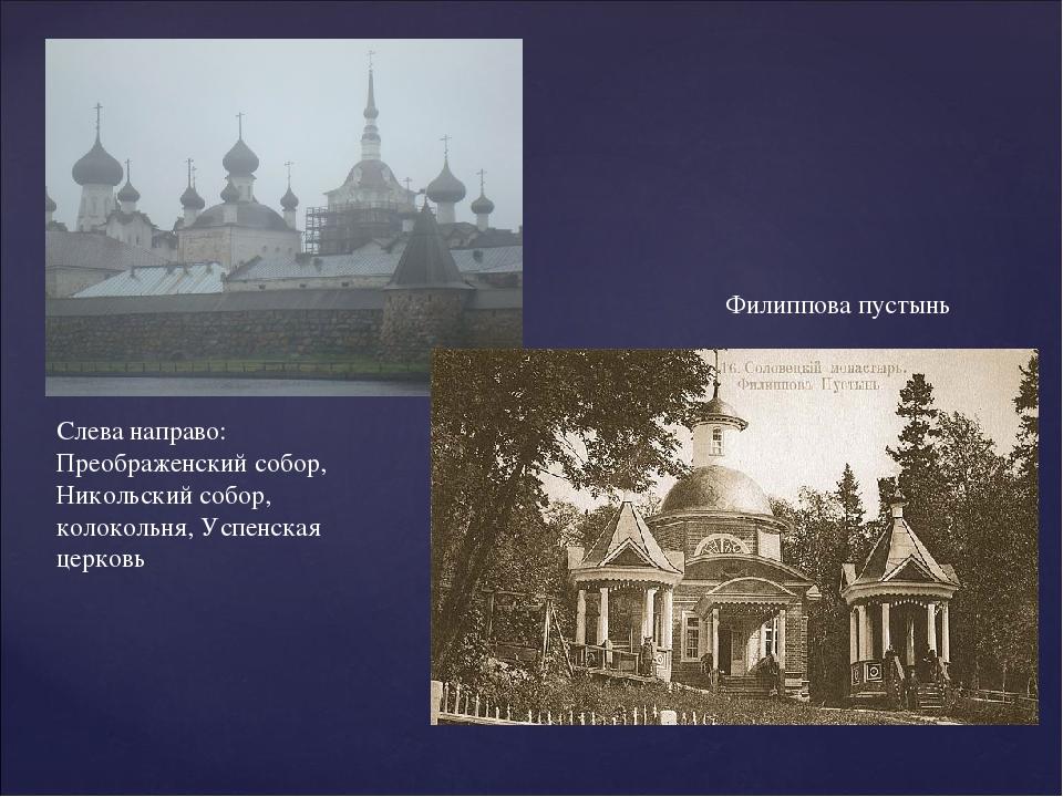 Слева направо: Преображенский собор, Никольский собор, колокольня, Успенская...