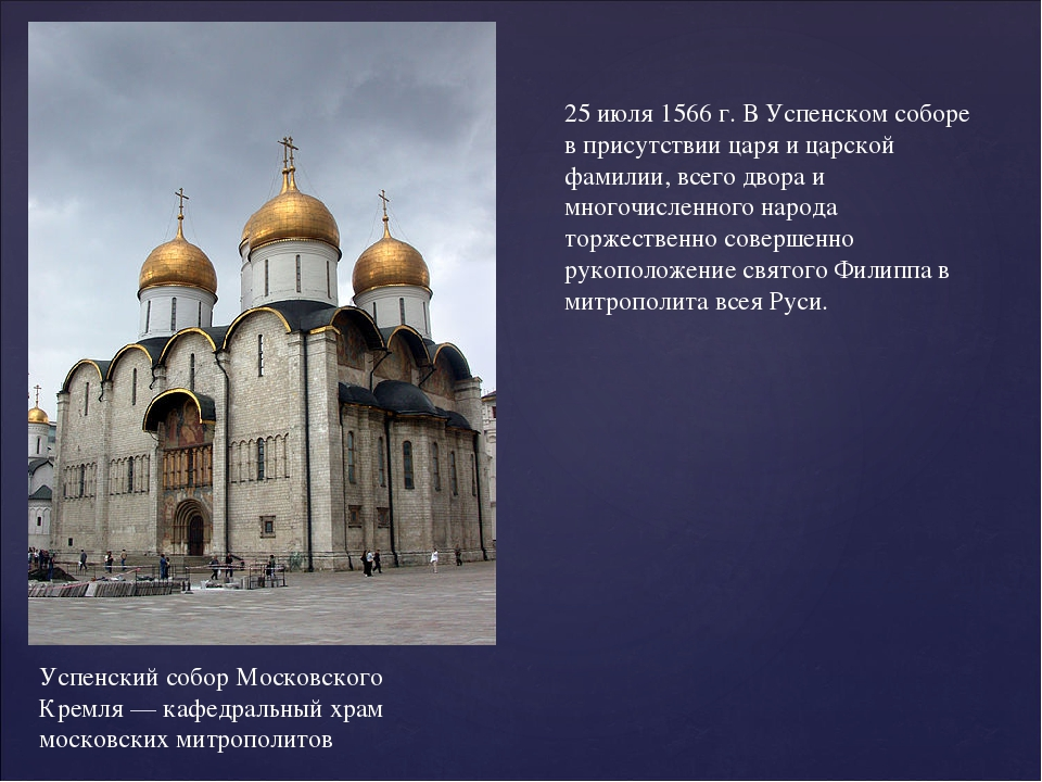 Успенский собор Московского Кремля — кафедральный храм московских митрополито...