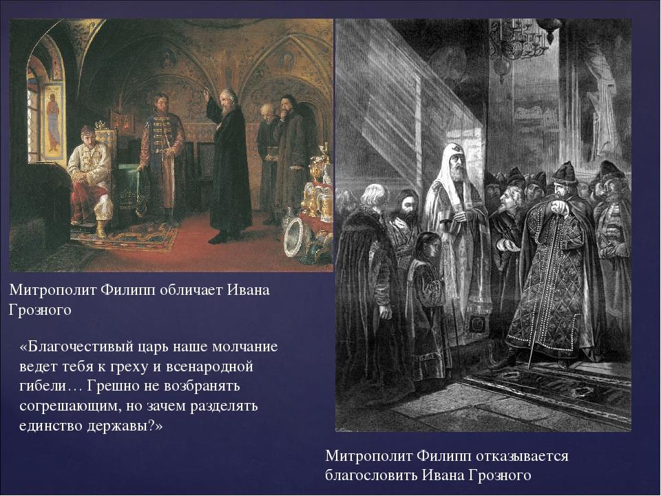 Митрополит Филипп отказывается благословить Ивана Грозного Митрополит Филипп...