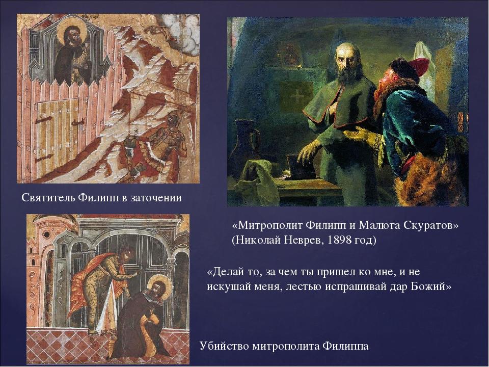 Святитель Филипп в заточении «Митрополит Филипп и Малюта Скуратов» (Николай Н...