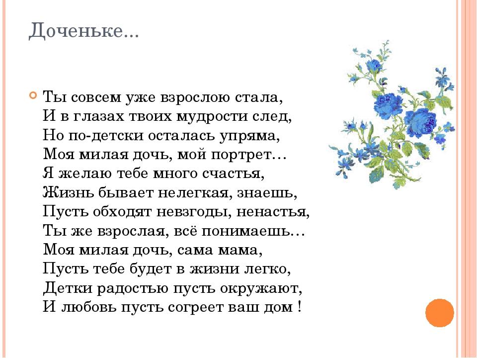 Стихи душевные дочке