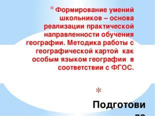 Подготовила Беляева Нонна Олеговна Учитель географии МОУ СОШ №1 г. Твери Фор