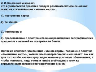И. И. Заславский указывает, что в учительской практике следует различать чет