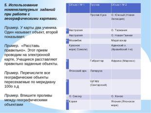 5. Использование номенклатурных заданий при работе с географическими картам