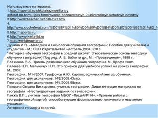 Используемые материалы: 1.http://nsportal.ru/shkola/raznoe/library/referat-n