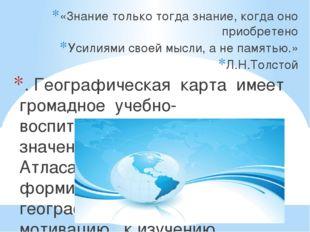«3нание только тогда знание, когда оно приобретено Усилиями своей мысли, а н
