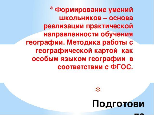 Подготовила Беляева Нонна Олеговна Учитель географии МОУ СОШ №1 г. Твери Фор...