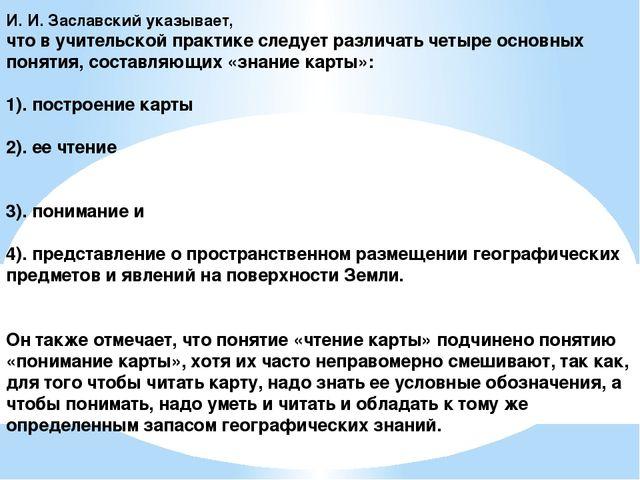 И. И. Заславский указывает, что в учительской практике следует различать чет...