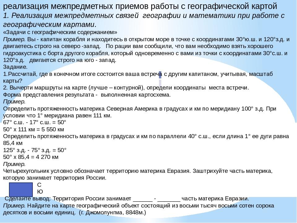 реализация межпредметных приемов работы с географической картой 1. Реализаци...