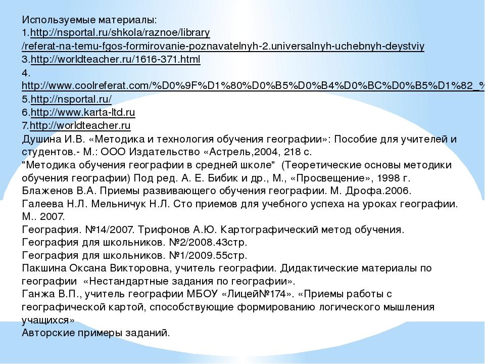Используемые материалы: 1.http://nsportal.ru/shkola/raznoe/library/referat-n...