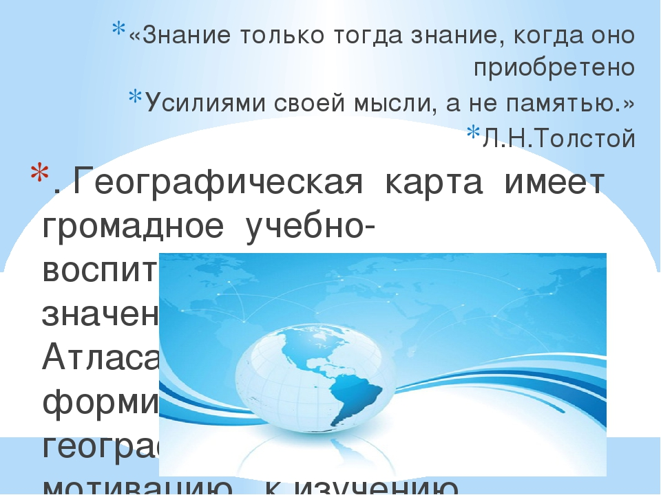 «3нание только тогда знание, когда оно приобретено Усилиями своей мысли, а н...