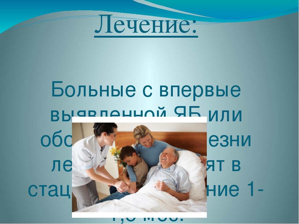 Лечение: Больные с впервые выявленной ЯБ или обострением болезни лечение пров...