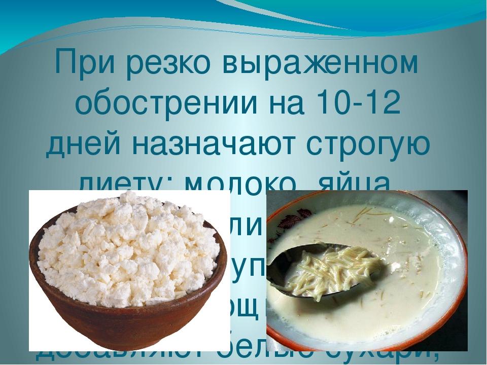 При резко выраженном обострении на 10-12 дней назначают строгую диету: молоко...
