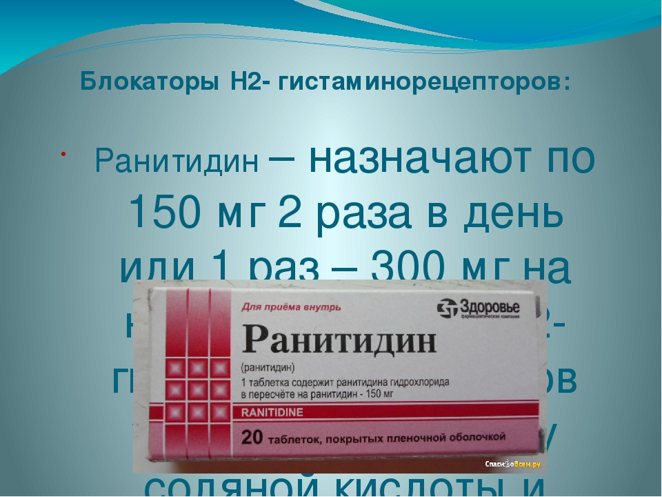 Блокаторы Н2- гистаминорецепторов: Ранитидин – назначают по 150 мг 2 раза в д...