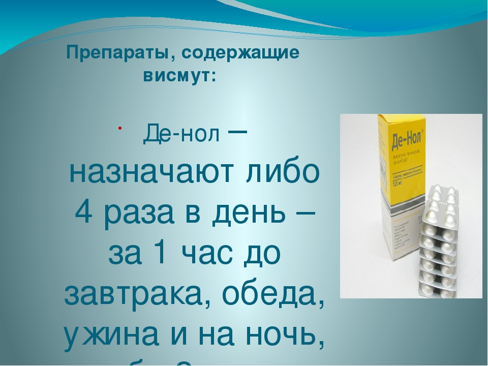 Препараты, содержащие висмут: Де-нол – назначают либо 4 раза в день – за 1 ча...