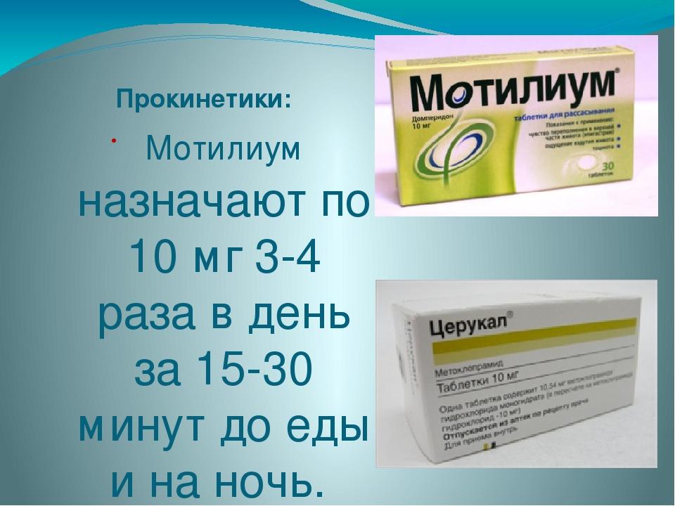 Прокинетики: Мотилиум назначают по 10 мг 3-4 раза в день за 15-30 минут до ед...