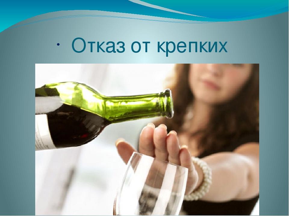 Отказ от крепких спиртных напитков и от курения;