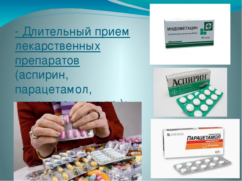 - Длительный прием лекарственных препаратов (аспирин, парацетамол, индометаци...