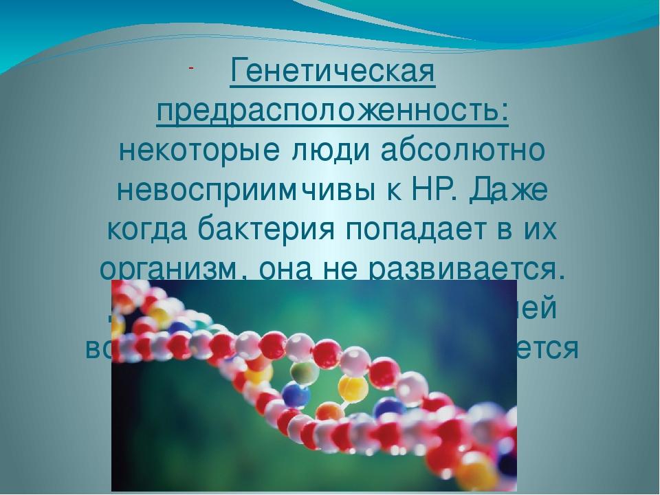 Генетическая предрасположенность: некоторые люди абсолютно невосприимчивы к Н...
