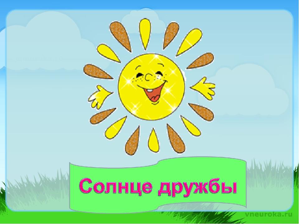 фото солнце дружба