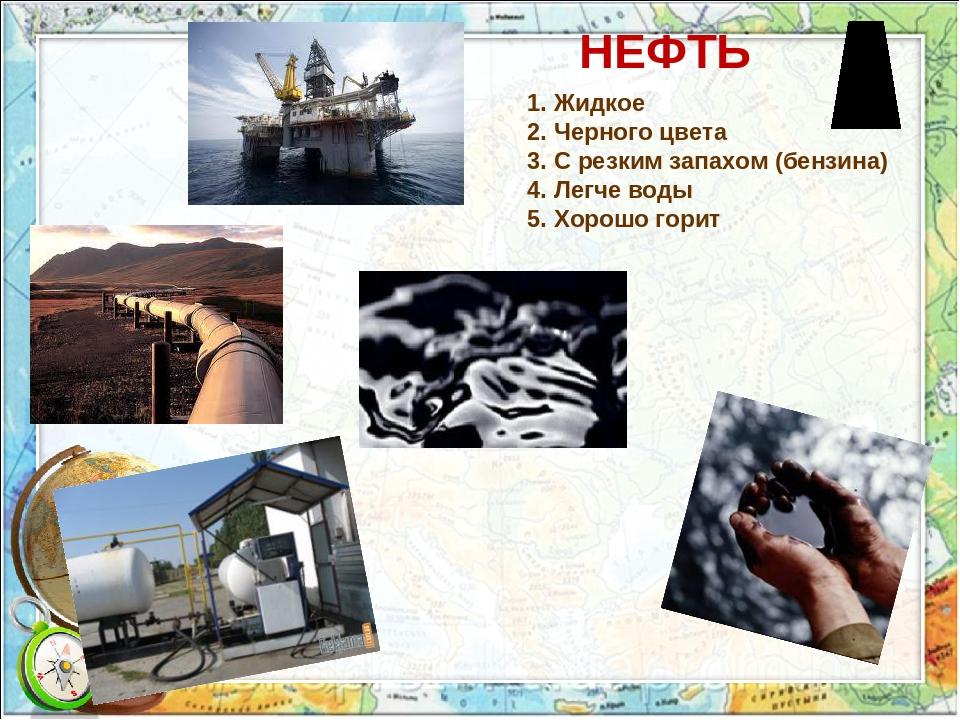 доклад про нефть с картинками это как-то