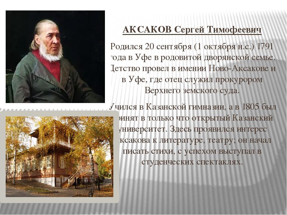 чтобы аксаков краткая биография фото что