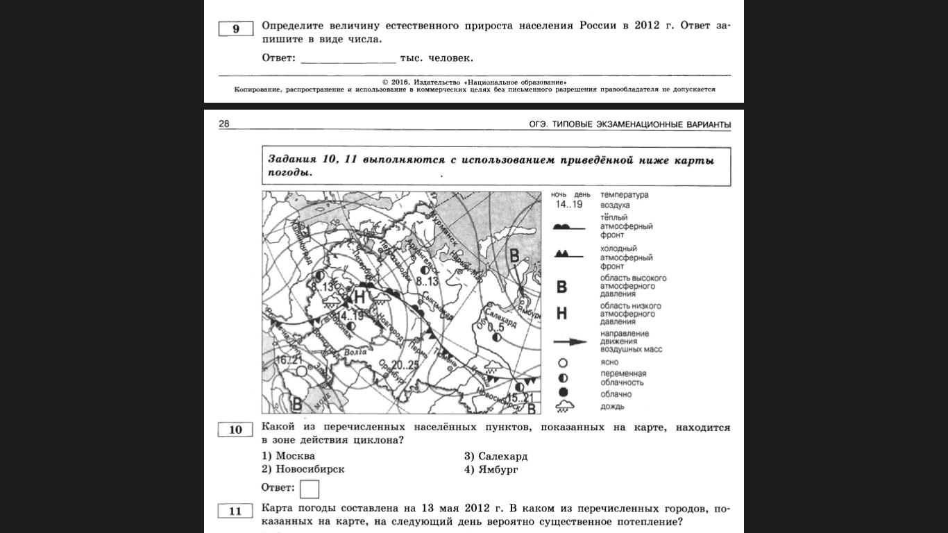 Административная контрольная работа по географии класс  hello html 5b0e4d11 png