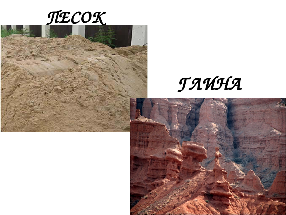 картинки глина песок камни совсем видно, думаю