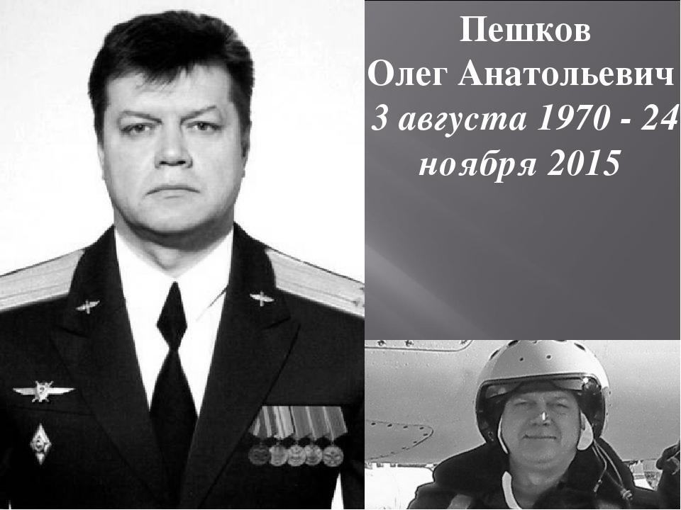 Олег пешков летчик биография фото