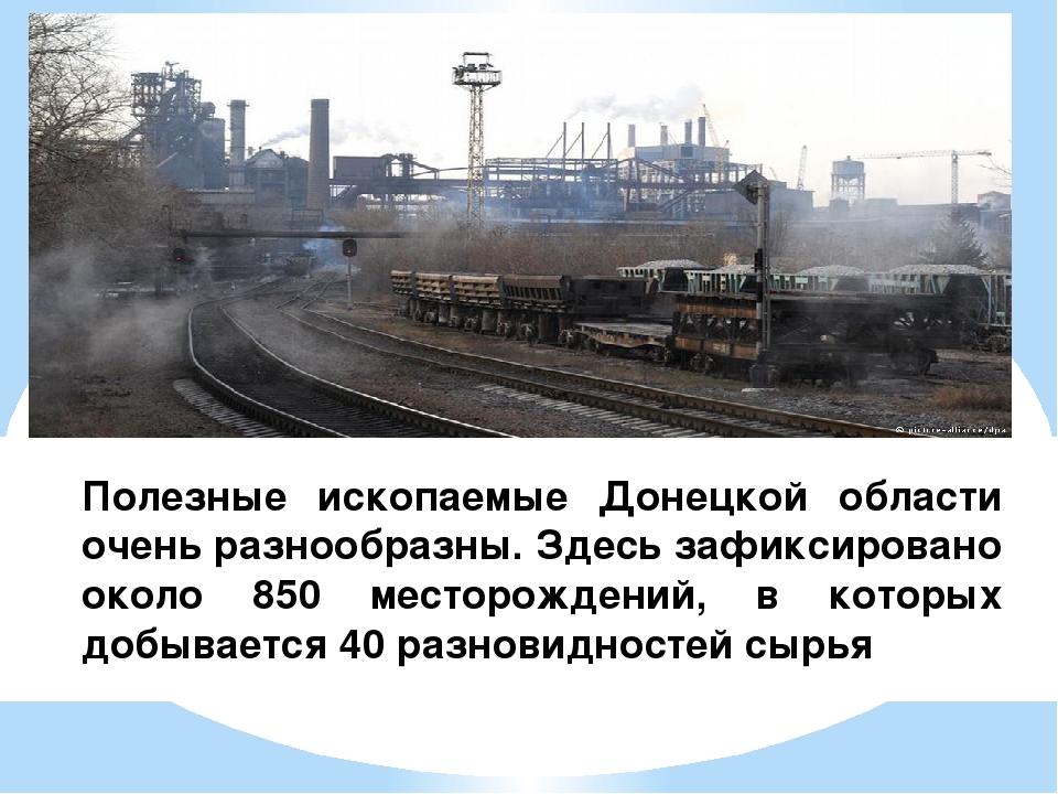 Полезные ископаемые Донецкой области очень разнообразны. Здесь зафиксировано...