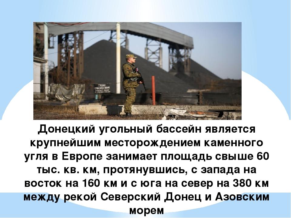 Донецкий угольный бассейн является крупнейшим месторождением каменного угля в...