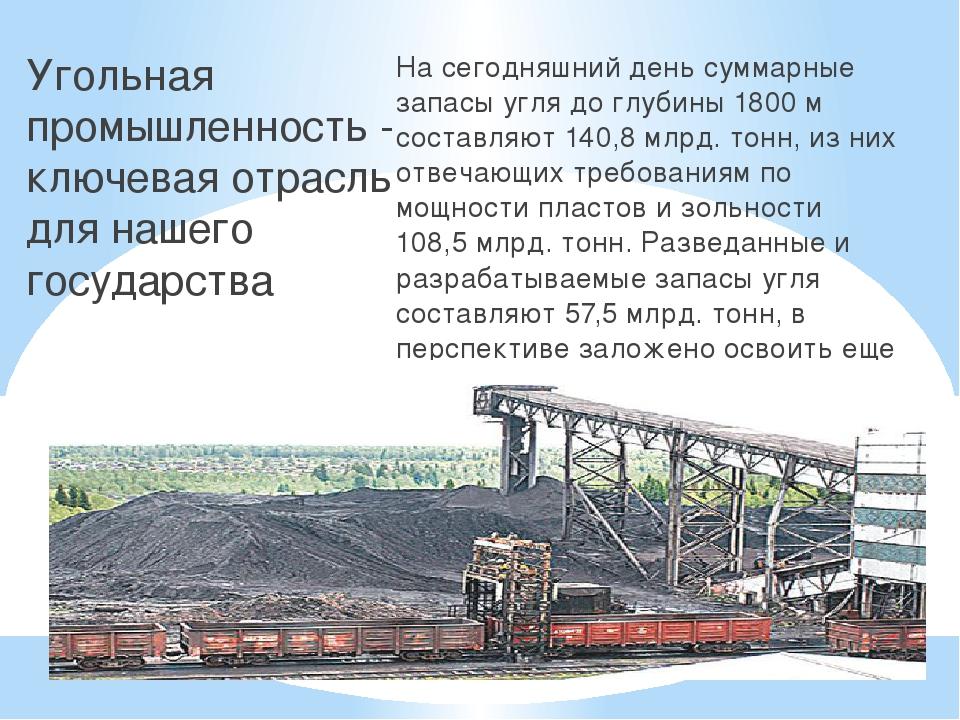Угольная промышленность - ключевая отрасль для нашего государства На сегодня...