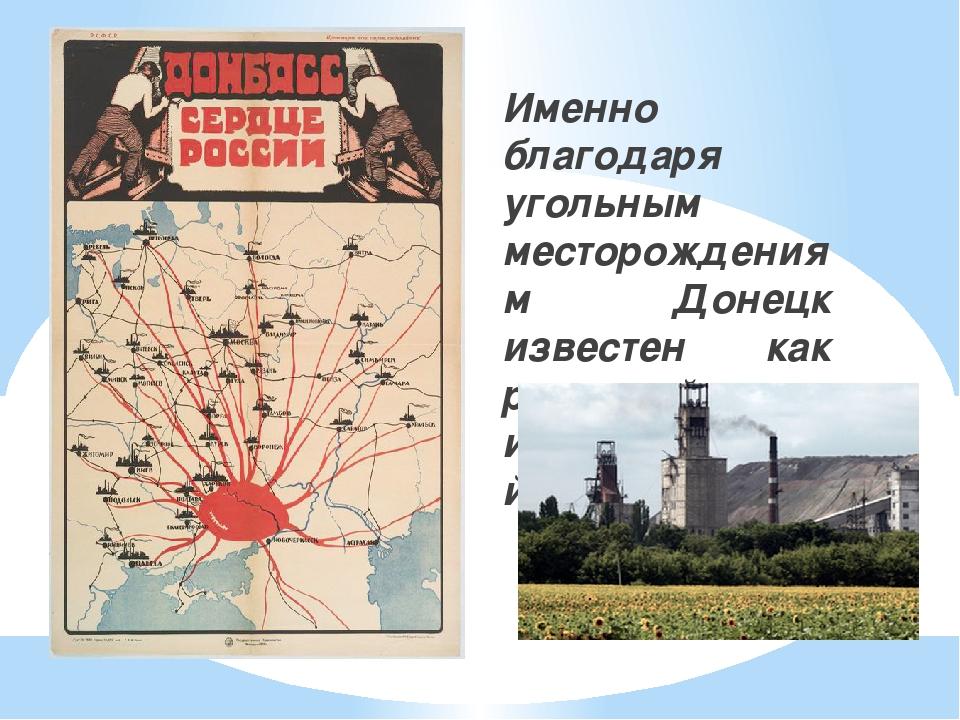Именно благодаря угольным месторождениям Донецк известен как развитый индустр...