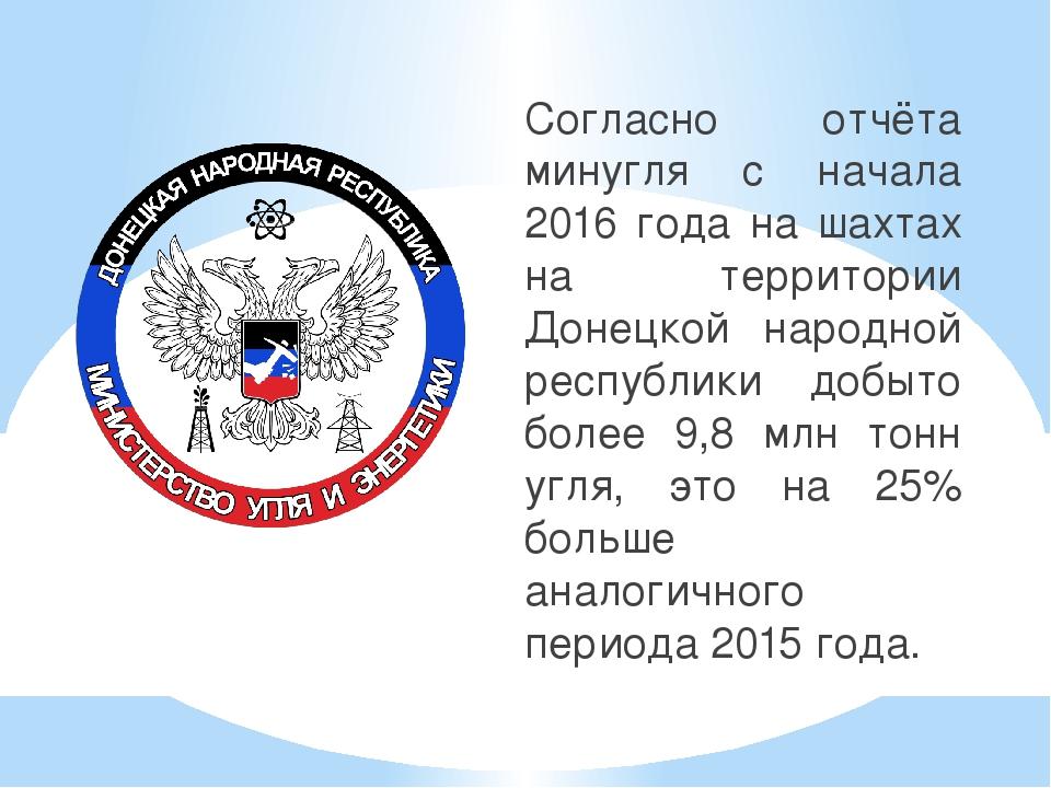 Согласно отчёта минугля с начала 2016 года на шахтах на территории Донецкой н...