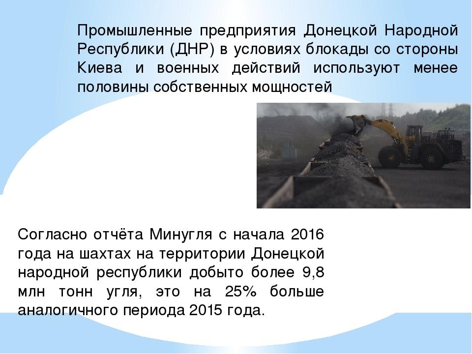 Промышленные предприятия Донецкой Народной Республики (ДНР) в условиях блокад...
